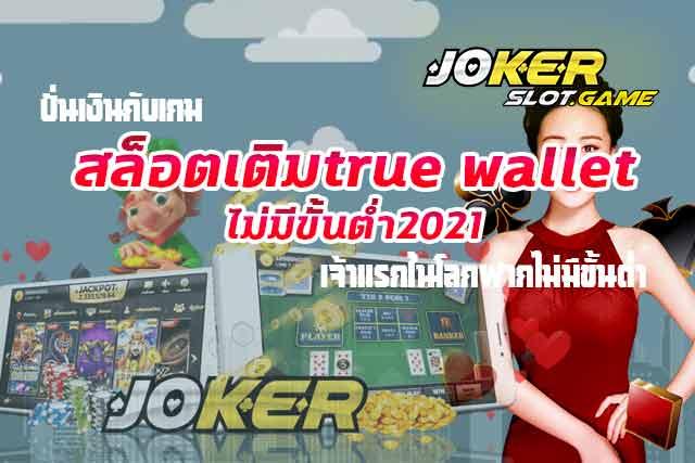 ปั่นเงินกับเกม-สล็อตเติมtrue-wallet-ไม่มีขั้นต่ำ2021-เจ้าแรกในโลกฝากไม่มีขั้นต่ำ
