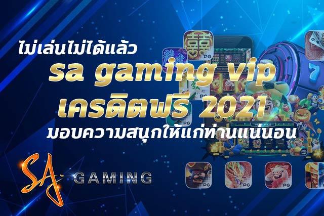 ไม่เล่นไม่ได้แล้ว-sa-gaming-vip-เครดิตฟรี-2021-มอบความสนุกให้แก่ท่านแน่นอน