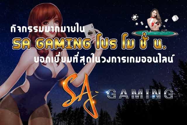 กิจกรรมมากมายใน-SA-Gaming-โปร-โม-ชั่-น.-ยอดเยี่ยมที่สุดในวงการเกมออนไลน์