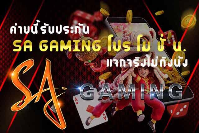 ค่ายนี้รับประกัน-SA-Gaming-โปร-โม-ชั่-น.-แจกจริงไม่ติงนัง