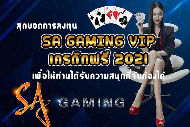 สุดยอดการลงทุน-sa-gaming-vip-เครดิตฟรี-2021-เพื่อให้ท่านได้รับความสนุกที่จับต้องได้