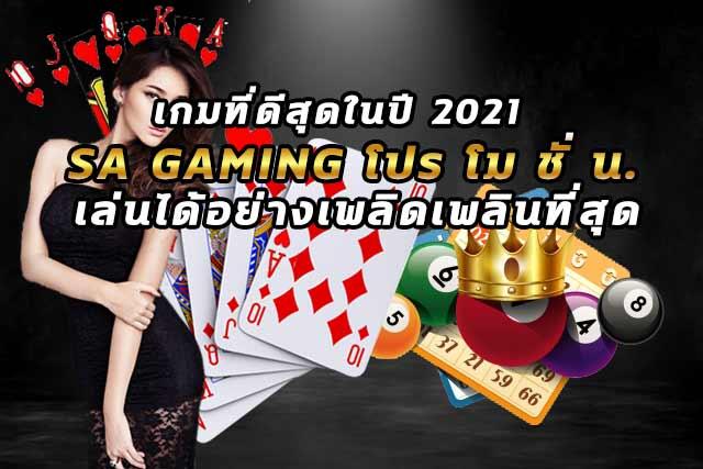 เกมที่ดีสุดในปี-2021-SA-Gaming-โปร-โม-ชั่-น.-เล่นได้อย่างเพลิดเพลินที่สุด
